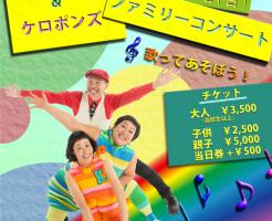 2015.11.1(日)新沢としひこ & ケロポンズ ファミリーコンサート @西宮市プレラホール