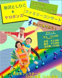 2015.11.1(日)新沢としひこ & ケロポンズ ファミリーコンサート @西宮市プレラホール | タンポポキッズ
